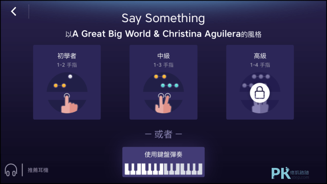 手機練習鋼琴App2
