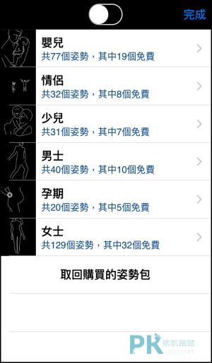 拍照姿勢App1