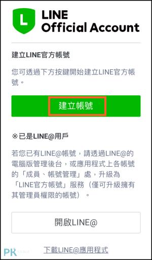 最新LINE官方帳號申請教學2