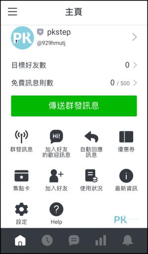 最新LINE官方帳號申請教學4_
