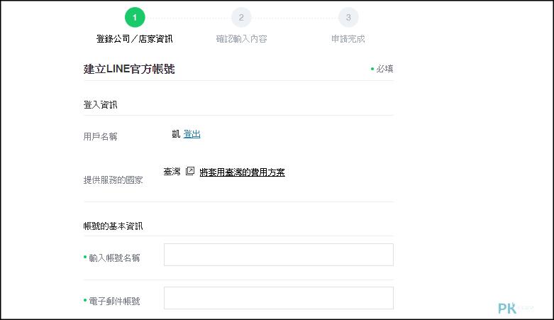 最新LINE官方帳號申請教學5