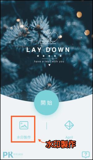 浮水印製作App1