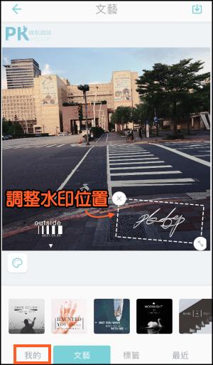 浮水印製作App6