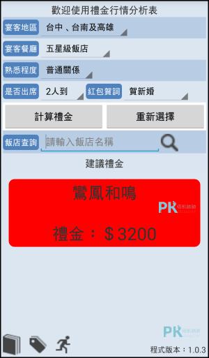 禮金行情App1