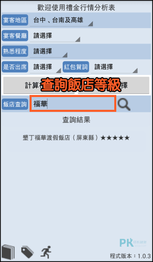 禮金行情App2