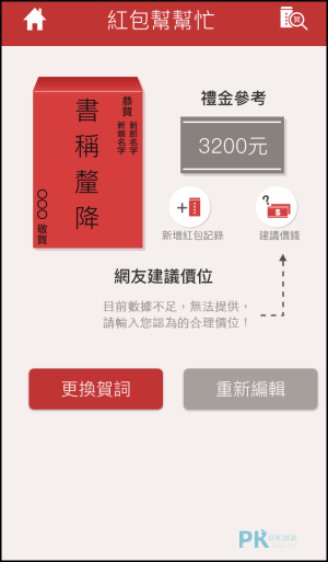 禮金行情App4