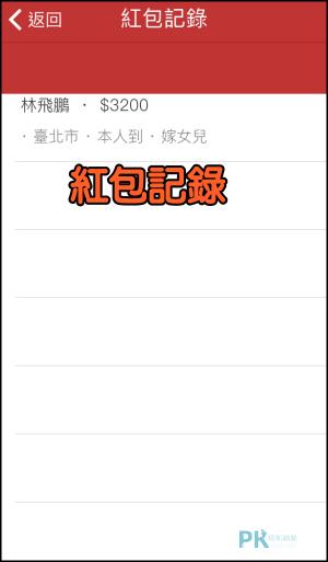 禮金行情App5