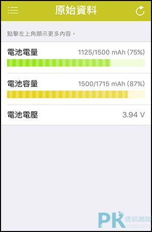 電池檢查app13
