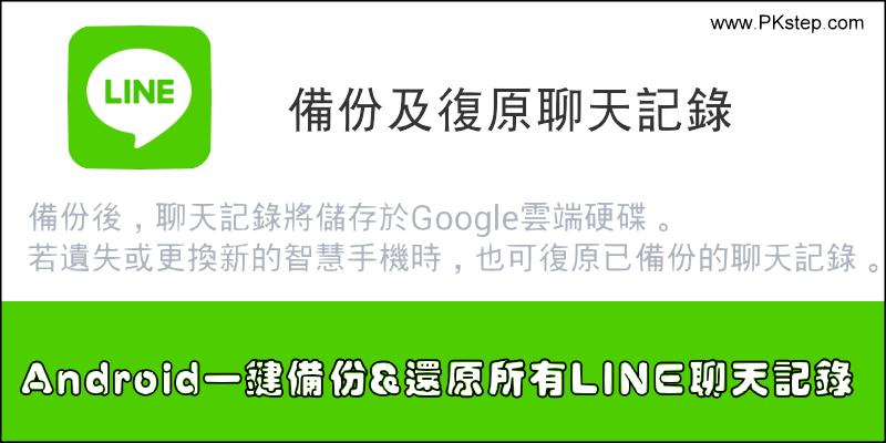 【最新】LINE備份所有聊天記錄教學,一鍵快速保存LINE對話訊息+復原!(Android)