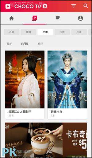 CHOCHTV免費追劇App2