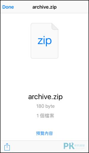 Download文件下載器iOS2