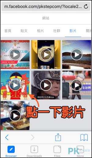 Download文件下載器iOS3