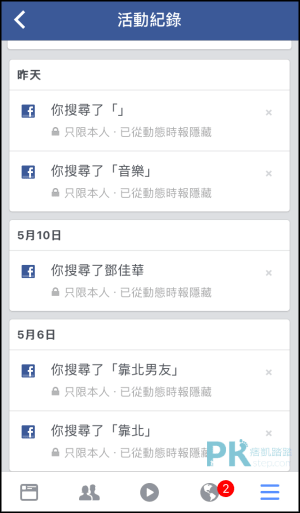 Facebook活動紀錄手機版4