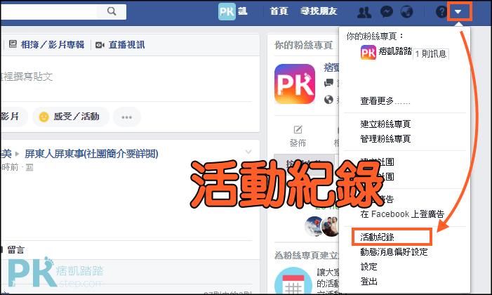 Facebook活動紀錄1