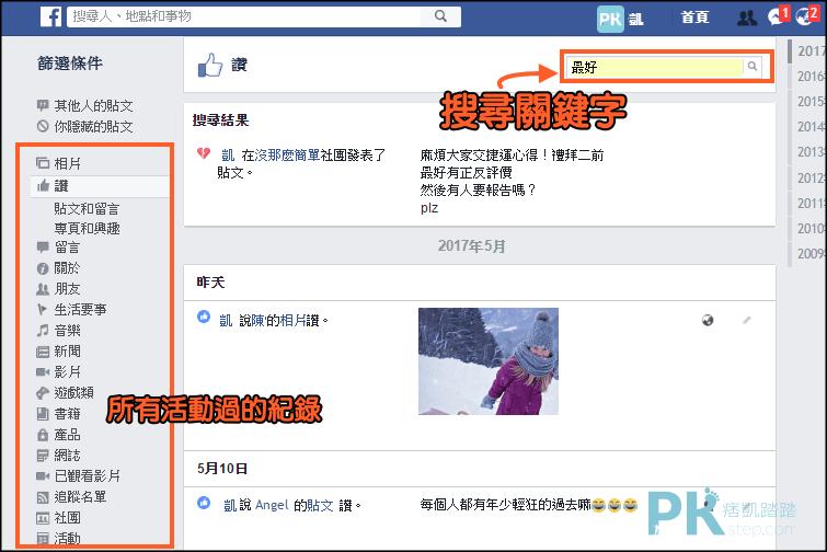 Facebook活動紀錄2