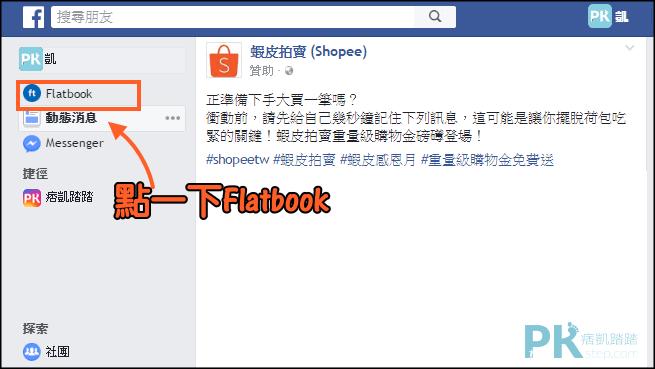 Flatbook擴充外掛5