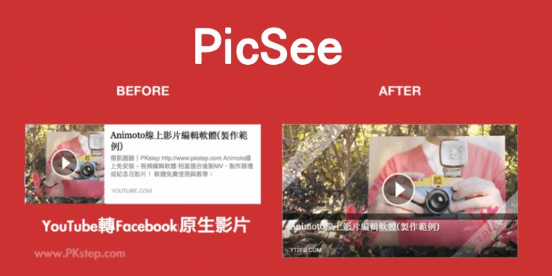 PICsee原生fb影片