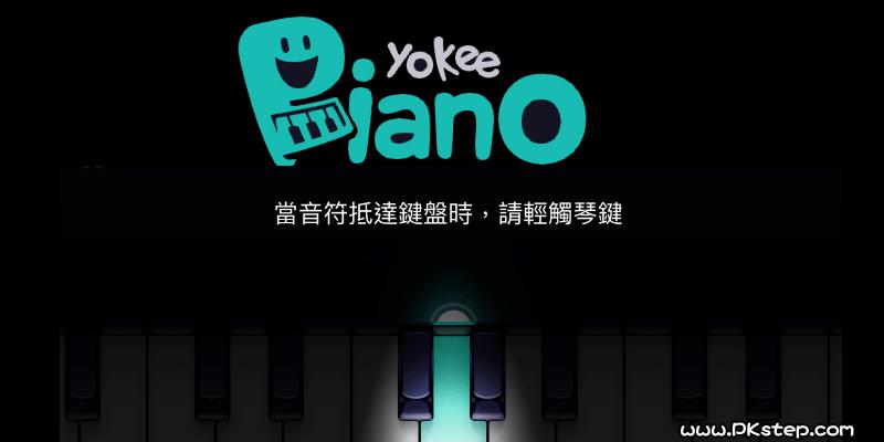 Piano_app