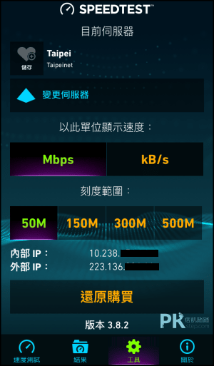SPEEDTEST網路速度測試4