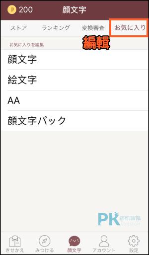 Simeji顏文字鍵盤教學11