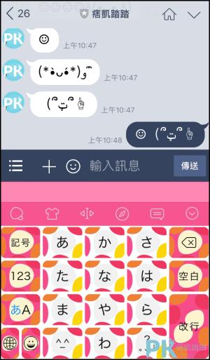 Simeji顏文字鍵盤教學14