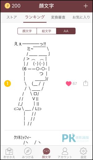 Simeji顏文字鍵盤教學6