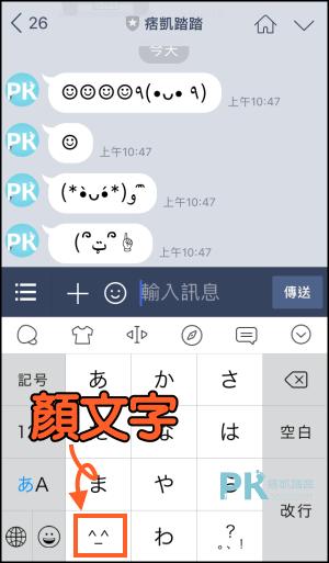 Simeji顏文字鍵盤教學7