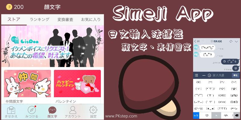 Simeji_app_keyboard