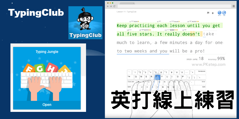 TypingClub_pkstep