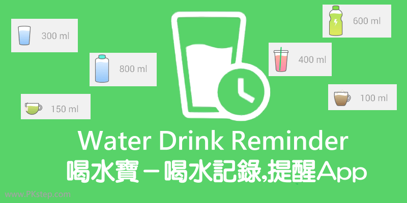 Water-Drink-Reminder