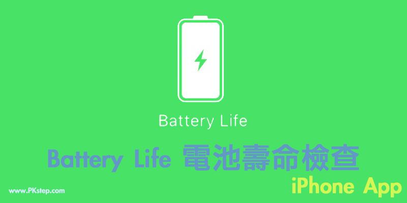 battery-life_APP