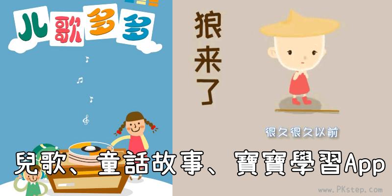 childstory