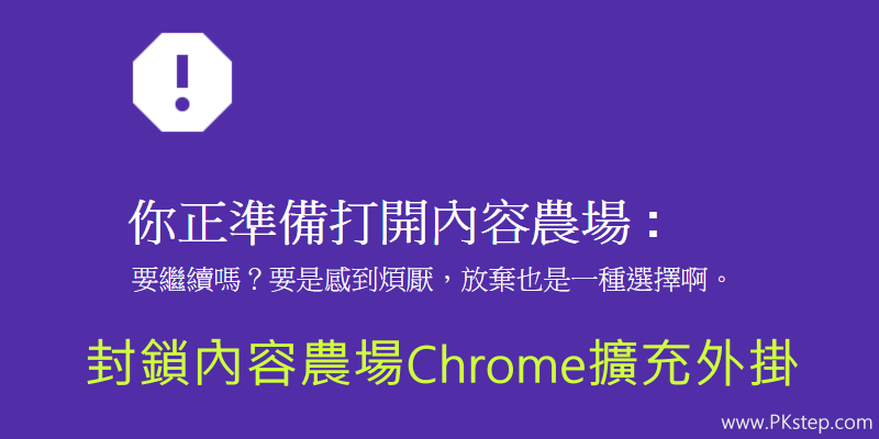 防止不小心打開垃圾文章,『封鎖內容農場工具』在開啟網頁前彈出警告。(Chrome外掛)