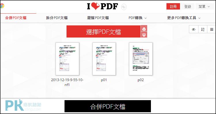iLovePDF合併工具1