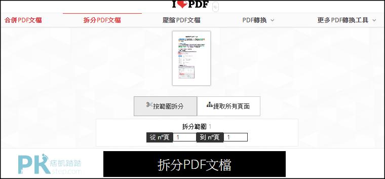 iLovePDF拆分工具1