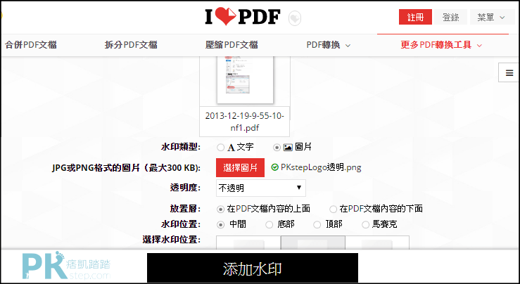 iLovePDF浮水印