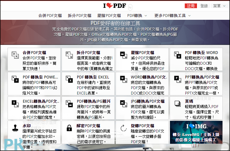 LovePDF線上免費PDF工具