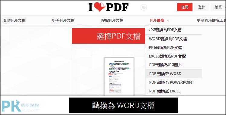 iLovePDF轉檔工具1