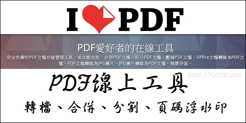 iLovePDF_online_free_tool