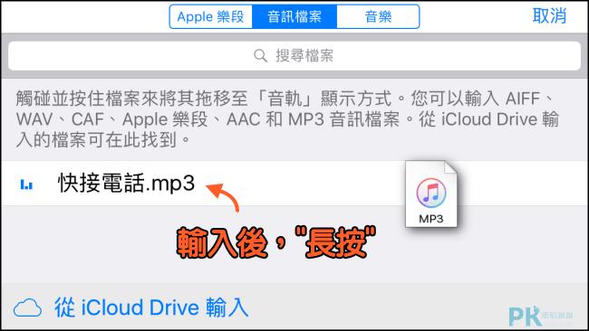 iPhone更換鈴聲免電腦-教學14