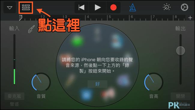iPhone更換鈴聲免電腦-教學8
