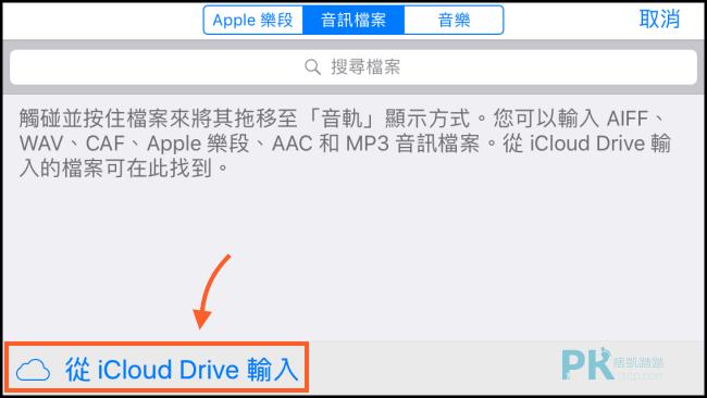 iPhone更換鈴聲免電腦1