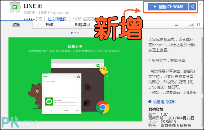 line_it_chrome1