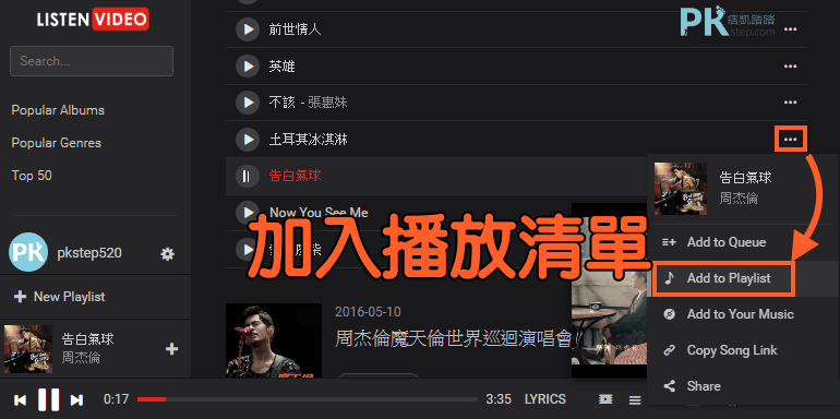 listenvideo_線上聽音樂2