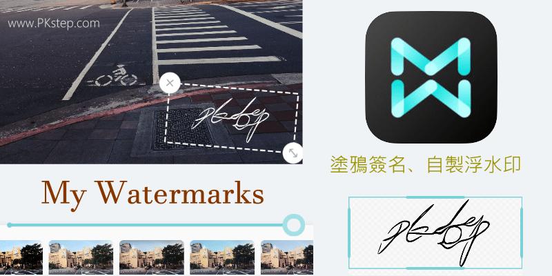 my_watermarks_app