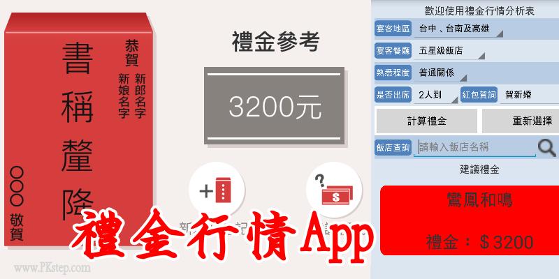 redpacket_app_