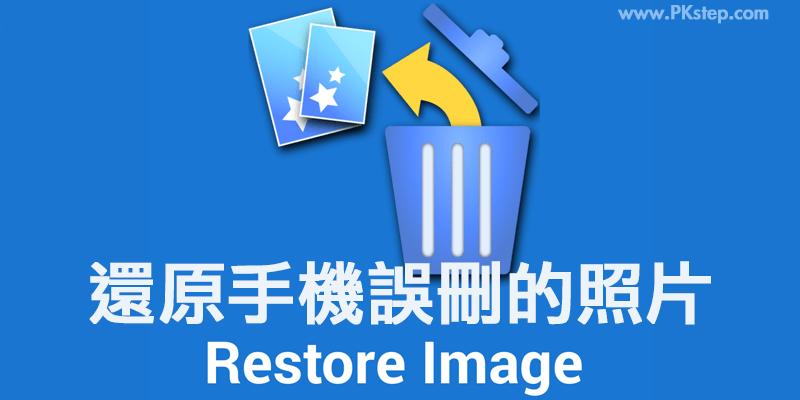 restoreimage