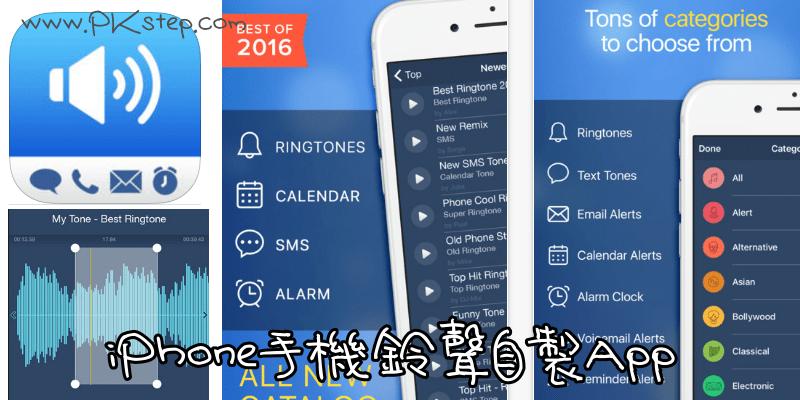 ringtone_app