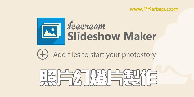 Slideshow Maker免費幻燈片製作軟體,多張照片合併成影片!可添加音樂、轉場效果。(Windows)