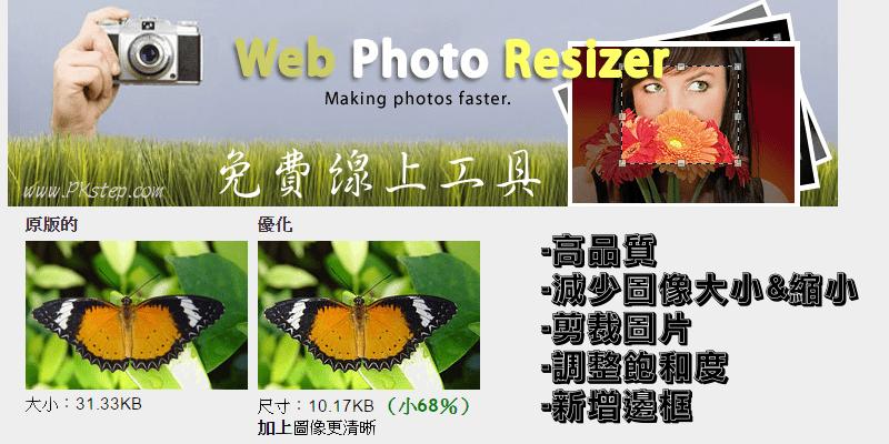 webphoto_resizer